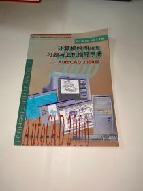 计算机绘图(初级)习题与上机指导手册——AutoCAD 2000版