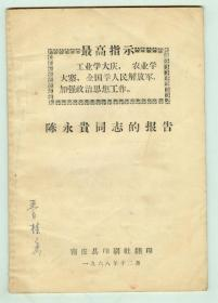 文革《陈永贵同志的报告》