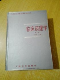 临床药理学 第二版