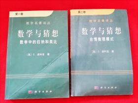 数学与猜想:(第一卷)数学中的归纳和类比,(第二卷)合情推理模式(2册合售)
