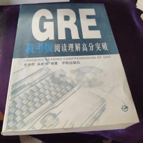 GRE机考版阅读理解高分突破