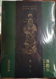 寻蜀记:从考古看四川