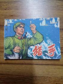 猎手 【1977年1版1印】