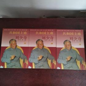 共和国主席刘少奇(全三册)