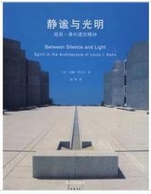 静谧与光明:路易 康的建筑精神