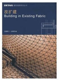 DETAIL建筑细部系列丛书:改扩建