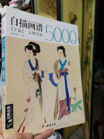《白描画谱5000例》(人物鱼虫)/经典全集系列丛书  正版现货  T