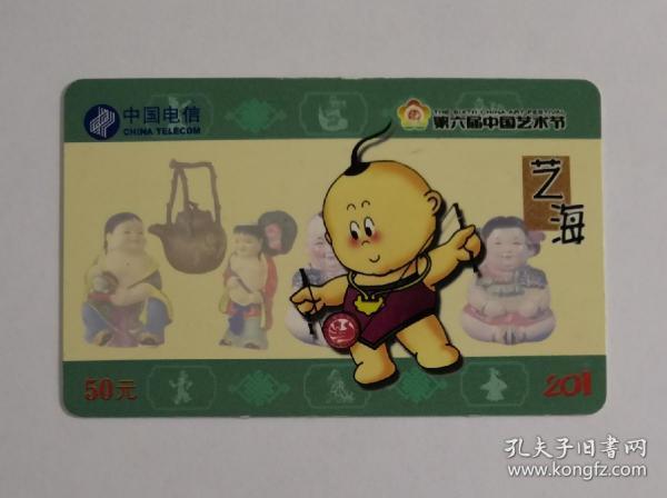江苏早期201卡~第六届中国艺术节·艺海
