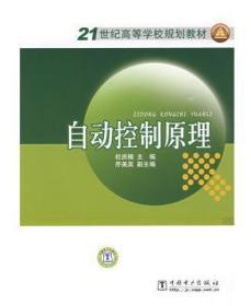 21世纪高等学校规划教材:自动控制原理 杜庆楠  著 中国电力出版社 9787508391694