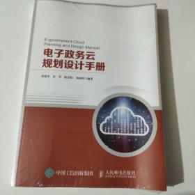 电子政务云规划设计手册