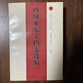 西藏亚东关档案选编(上下册)(2000年一版一印)