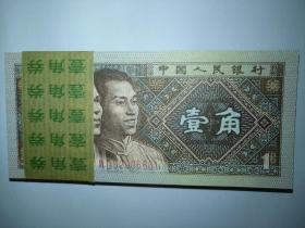 8001WD62906601百联!含二连号背祥云(618和619)其余普通钞纸
