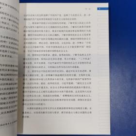 中国近现代史纲要(2018年新版)