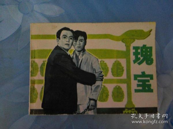 瑰宝(天津人美1984年一版一印)