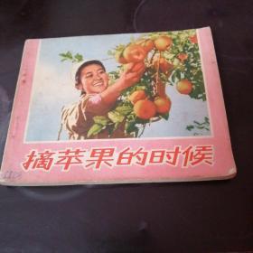 摘苹果的时侯(文革)一版一印