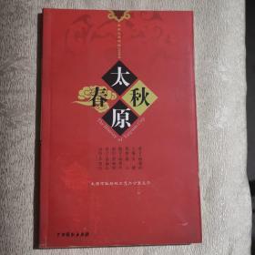 太原春秋(作者签名押印)(2003年1版1印3千册)