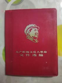 无产阶级文化大革命文件选编塑封(书封皮)