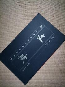 中国历代经典名贴集成:文赋(12开本)(实物如图,图货一致的)