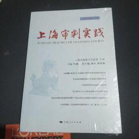 上海审判实践(2020年第3辑)