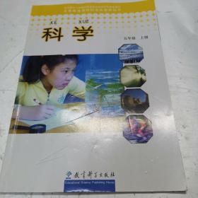 义务教育课程标准实验教科书 科学五年级上册
