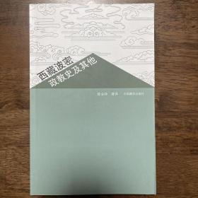 西藏波密政教史及其他(一版一印)