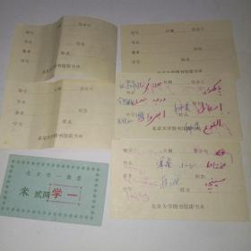 北京大学图书馆索书单,粮票
