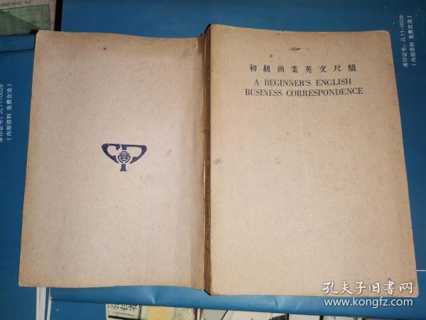 初级商业英文尺牍  [方乐天  编纂]商务印书馆民国38年1月初版本