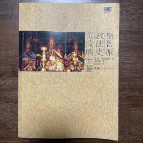 格鲁派教法史:黄琉璃宝鉴(一版一印)