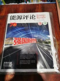 能源评论 2019年10月建国70周年特刊  两册合售