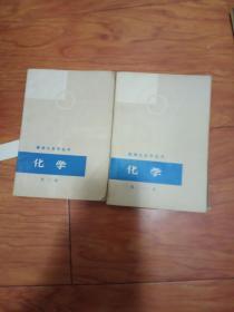 数理化自学丛书:化学第一、二册