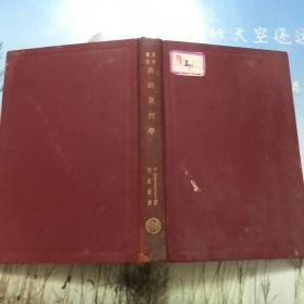 高级几何学(算学丛书)民国23年 精装本