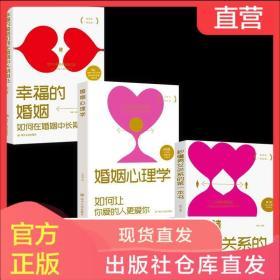全3册幸福的婚姻+婚姻心理学+秒懂男女关系如何让爱的人爱上你书