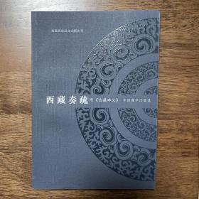 西藏奏疏(附《西藏碑文》)(西藏历史汉文献丛刊)