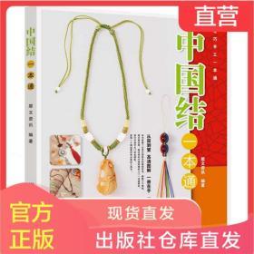 中国结一本通 奇巧手工一本通 手工编绳教程大全书中国结教程手链