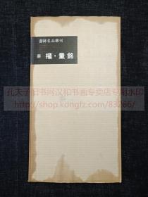 书迹名品丛刊 《秦 权 量铭》 纸函一册全 1959年二玄社初版初印