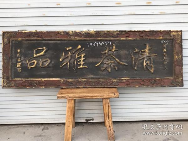旧藏曾国藩杉木描金匾,保存完好,