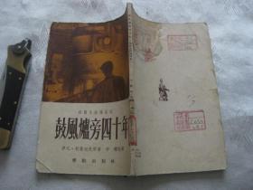 苏联小说通俗本:鼓风炉旁四十年(1953年第二版插图本)