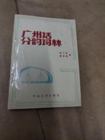 《广州话分韵词林》