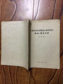 《费尔巴哈和德国古典哲学的终结》辅导材料(讨论稿)