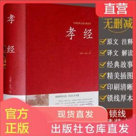 孝经 影响孩子一生的国学启蒙经典教育读本二十四孝中华孝经书