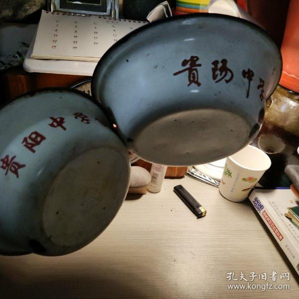 文革时期海狮牌搪瓷碗(两个)