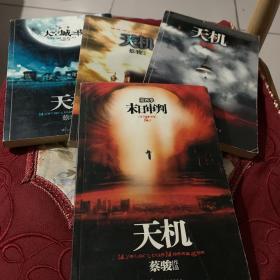 天机1-4(四部合售)