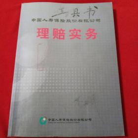 中国人寿保险股份有限公司   理赔实务。