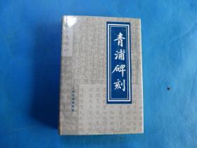 九十年代 上海青浦博物馆 青浦碑刻编纂委员会 《青浦碑刻》 硬精装 大32开 一册全