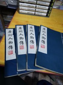广州人物传【全四卷】