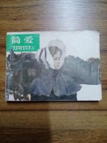 简爱 (上集)