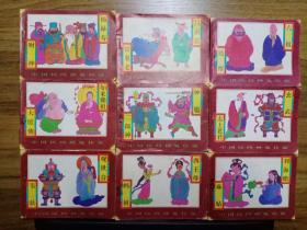 中国民间神鬼传说 (10本一套欠缺一本《张天师 · 东方朔》共9本合售)
