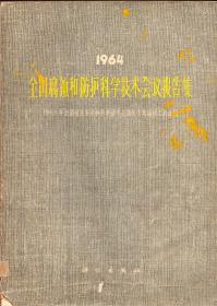 《1964年全国腐蚀和防护科学技术会议报告集》【正版现货,品如图】