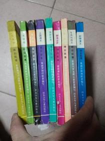 古典文学启蒙读物,全套九本