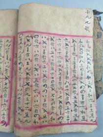 算术抄本(小九九歌)